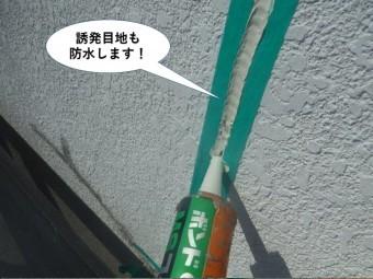 熊取町の誘発目地を防水!