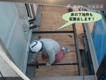 岸和田市のベランダの床の下地枠も仮撤去