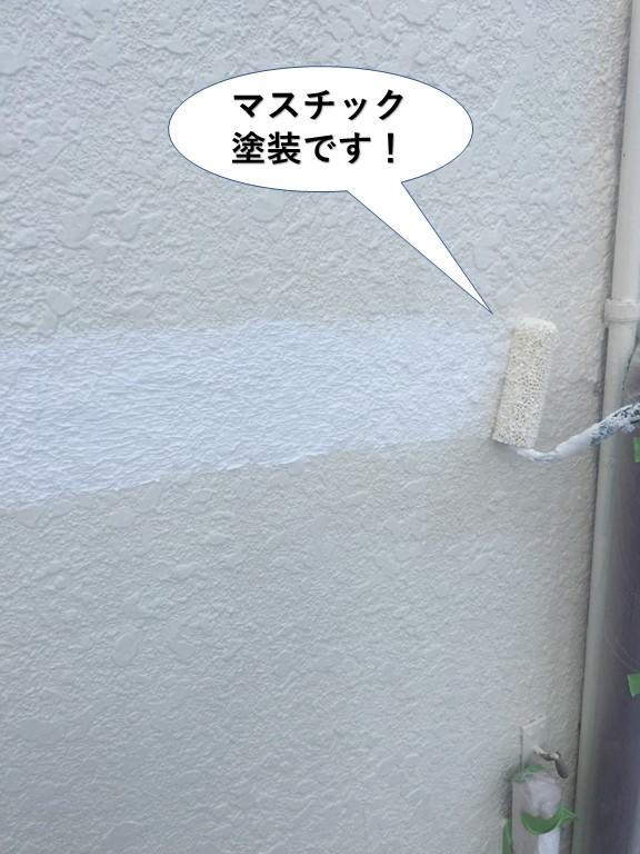 高石市のマスチック塗装