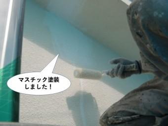 和泉市の外壁をマスチック塗装
