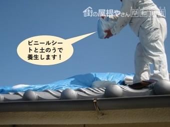 泉大津市の降り棟をビニールシートと土のうで養生します!