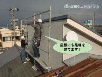 岸和田市の屋根にも足場を建てます
