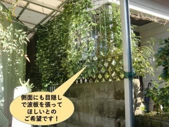 和泉市のカーポートの側面にも目隠しの波板を張ります