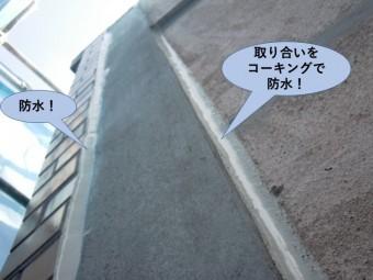 岸和田市のモルタル外壁の取り合いにコーキング防水