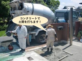 岸和田市の外構にコンクリートで土間を打ちます!