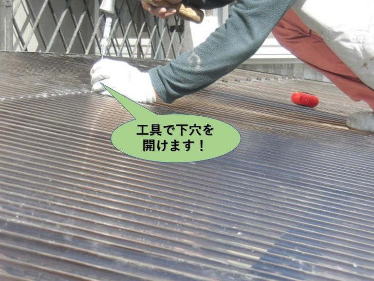 岸和田市の波板に工具で下穴を開けます