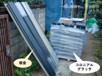 岸和田市で使用する屋根材と板金