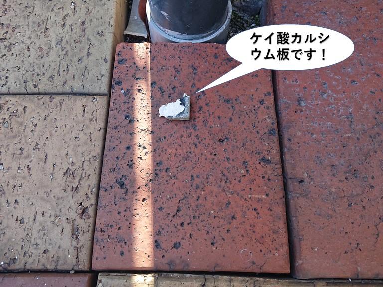 岸和田市の屋根のケイ酸カルシウム板です