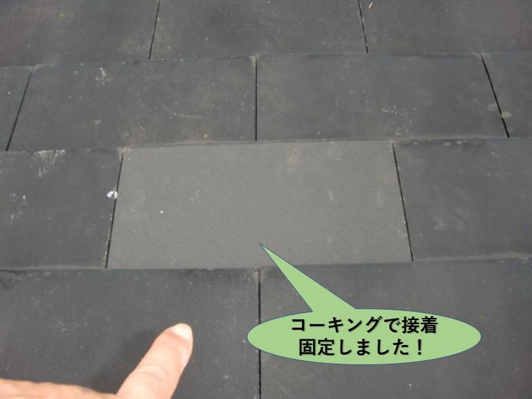 阪南市の瓦をコーキングで接着固定しました