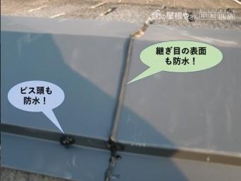 和泉市の板金の継ぎ目などを防水