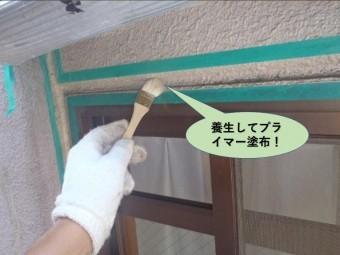 堺市のマンションの窓周りを養生してプライマー塗布