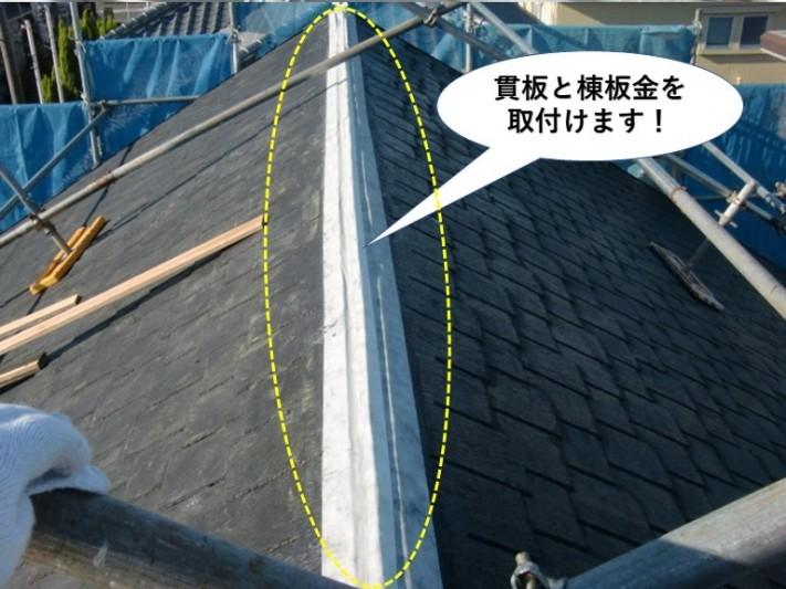貝塚市の棟に貫板と棟板金を固定します