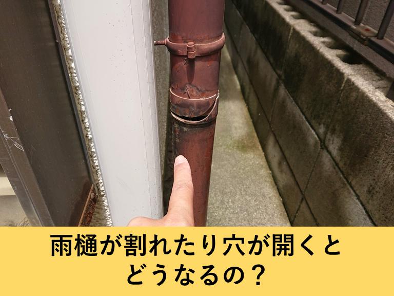 雨樋が割れたり穴が開くとどうなるの?