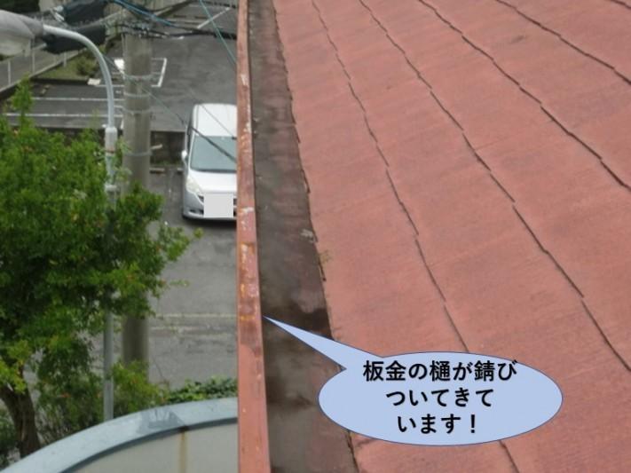 岸和田市の屋根の板金の樋が錆びついてきています
