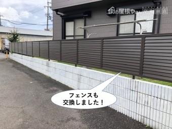 泉大津市のフェンスも交換