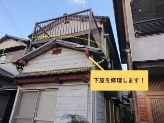 和泉市の下屋を修理します!