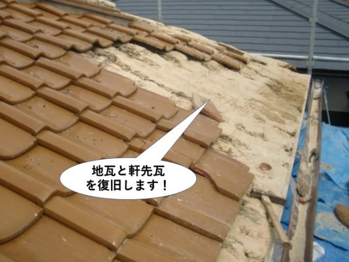 熊取町の地瓦と軒先瓦を復旧します