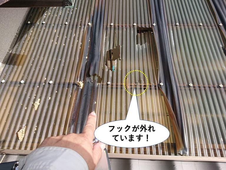 泉南市のテラスの波板のフックが外れています