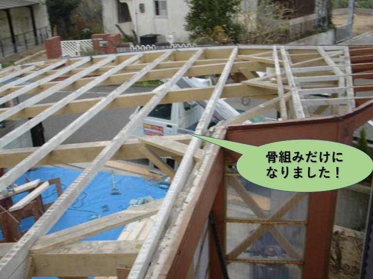 阪南市のカーポートが骨組みだけになりました