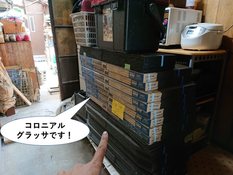 熊取町で使用するコロニアルグラッサです