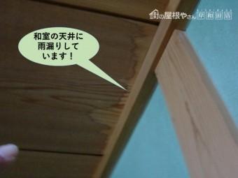熊取町の1階の和室の天井に雨漏りしています