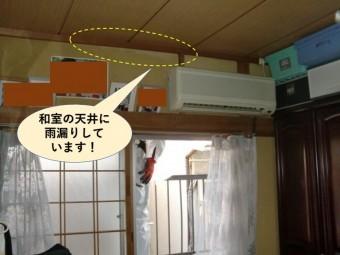 熊取町の和室の天井に雨漏りしています