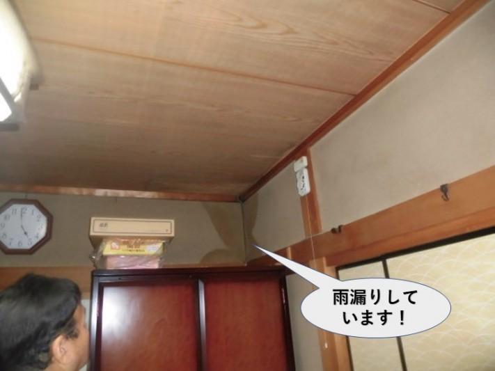 岸和田市の住宅で和室の天井に雨漏りしています