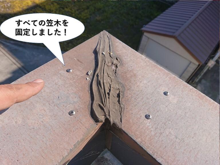 岸和田市のすべての笠木を固定しました