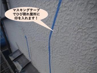 岸和田市の外壁のマスキングテープでひび割れ箇所に印を入れます