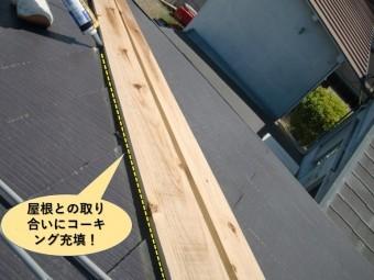 岸和田市の棟板金と屋根との取り合いにコーキング充填