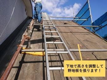 和泉市の屋根に下地を設置して野地板を張ります