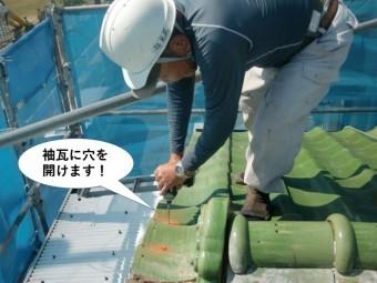 泉佐野市の袖瓦に穴を開けます