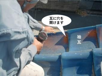 岸和田市の袖瓦に穴を開けます
