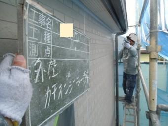 岸和田市尾生町の外壁下塗り
