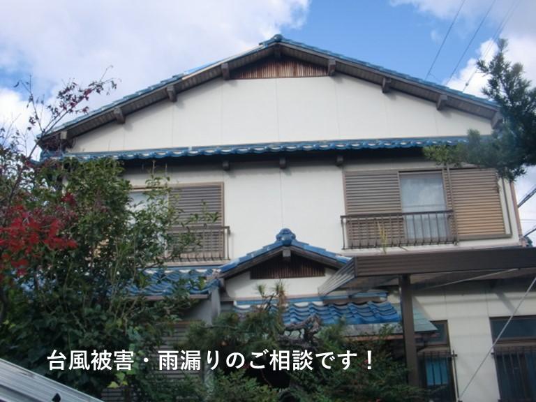 忠岡町の台風被害・雨漏りの調査