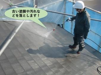 岸和田市の屋根の古い塗膜や汚れなどを落とします
