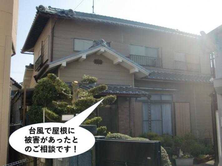 岸和田市の屋根に被害があったとのご相談です