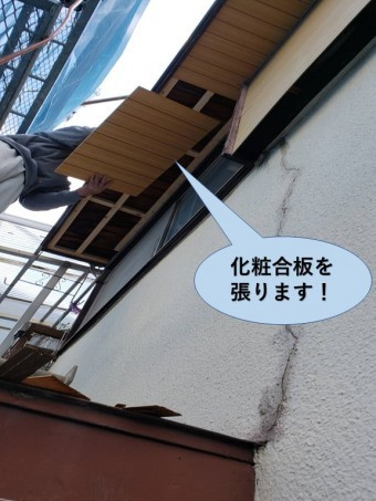 泉佐野市の軒天井に化粧合板を張ります
