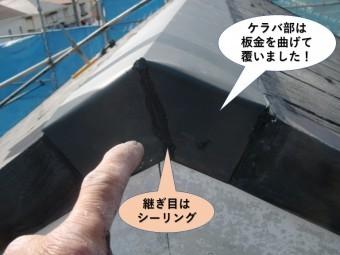 貝塚市のケラバ部も板金で覆いました