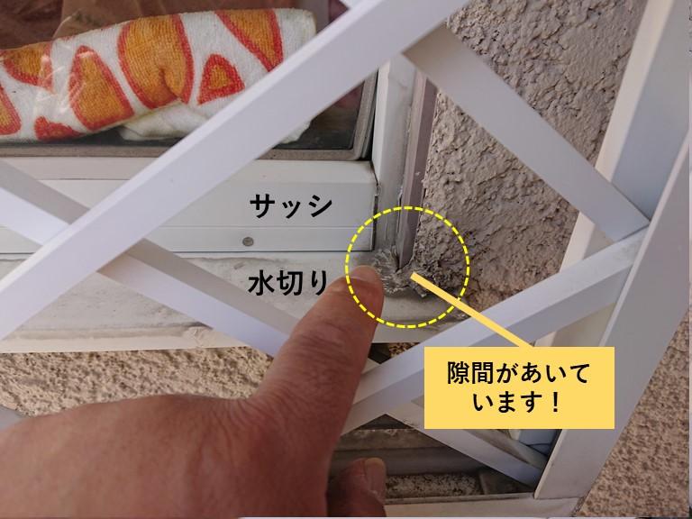 岸和田市のサッシと外壁の取り合いに隙間があいています