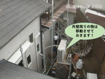 岸和田市の足場設置で外壁周りの物は移動させておきます