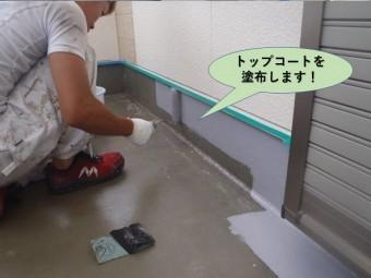 貝塚市のベランダにトップコートを塗布します