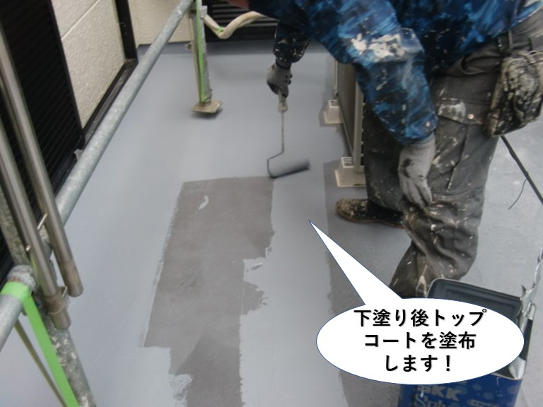 岸和田市のベランダにトップコートを塗布します