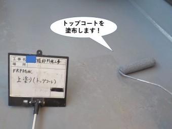 和泉市のベランダにトップコートを塗布します