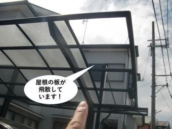 忠岡町のカーポートの平板が飛散しています