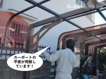 岸和田市のカーポートの平板が飛散しています