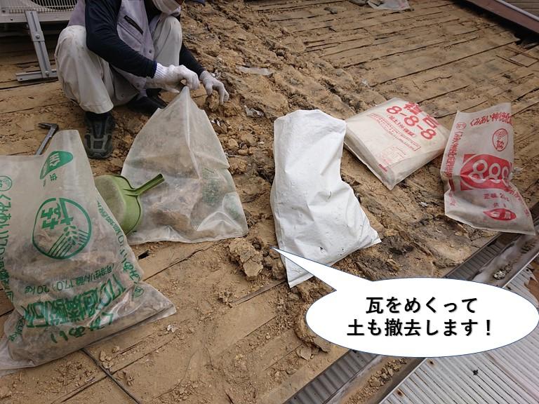 熊取町の下屋の瓦をめくって土も撤去