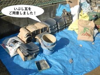 岸和田市で使用するいぶし瓦をご用意しました