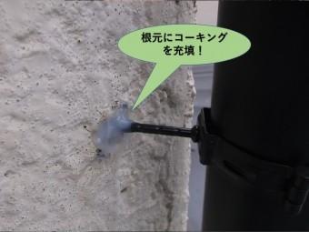 岸和田市の雨樋の支持金物の根元にコーキング充填