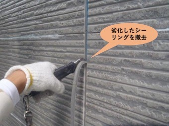 貝塚市の劣化したシーリングを撤去